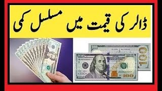 Today New Currency Exchange ratesEuro to US Dollar Exchange rate in india and pakistan
