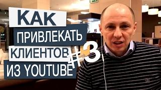 Как привлекать клиентов из Ютуб #3 Советы как получать больше клиентов из Youtube.