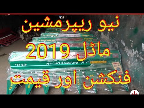 New Reaper Machine Model 2019 Function And Price||Wheat Cutting Tips||Farming Tips