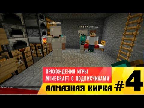 MineCraft - Прохождение карты Пила (АПАСНА!!!)