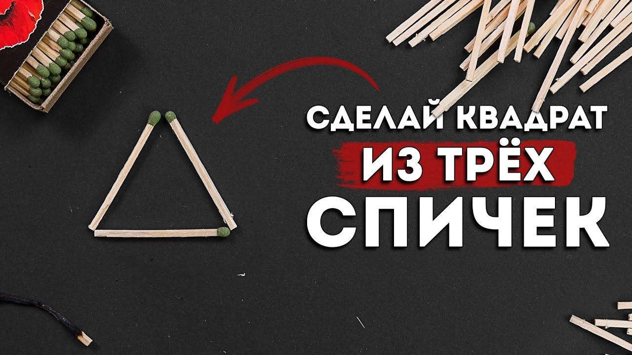 Передвинь одну спичку и сделай квадрат из треугольника  Невозможные головоломки со спичками