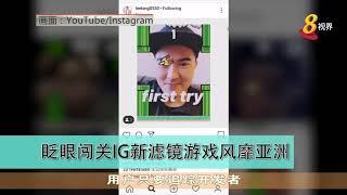 科技消息:眨眼闯关IG新滤镜游戏 风靡亚洲