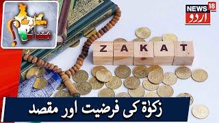 Hamare Masail | Ramzan 2021 | Obligation \u0026 Purpose Of Zakat | زکوٰۃ کی فرضیت اور مقصد