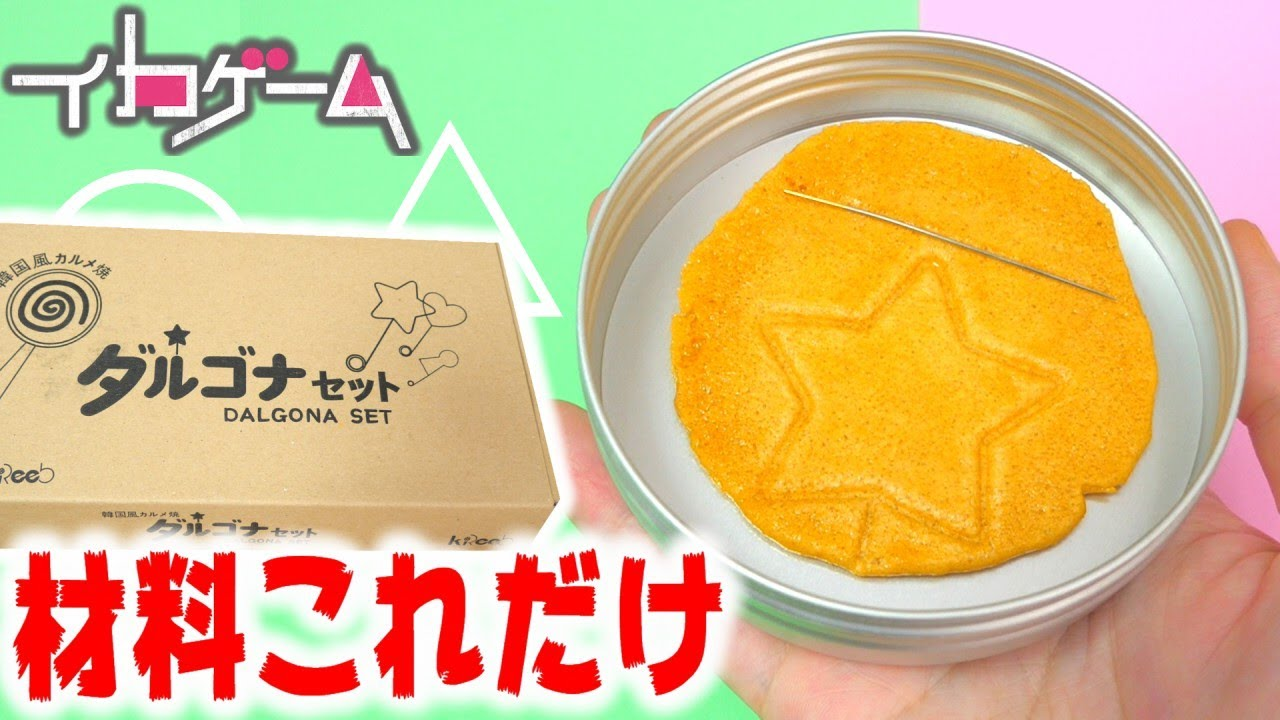 【イカゲーム】Amazonの型抜きセットで作ってみた!韓国風カルメ焼き ダルゴナ【Squid Game】오징어게임