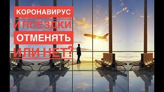 Коронавирус туризм и путешествия Лететь или не лететь Ситуация на 3 марта 2020 года