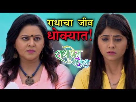Radha Prem Rangi Rangali | Will Devyani Kill Radha? | Episode Update | Colors Marathi