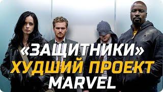 Защитники - худший сериал Нетфликса и Марвел | Обзор и Мнение о сериале!