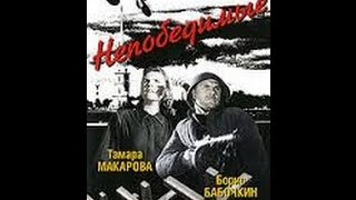 Непобедимые - фильм о блокаде Ленинграда
