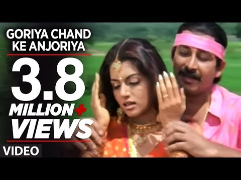 Goriya Chand Ke Anjoriya [ Bhojpuri Video Song ] Deva