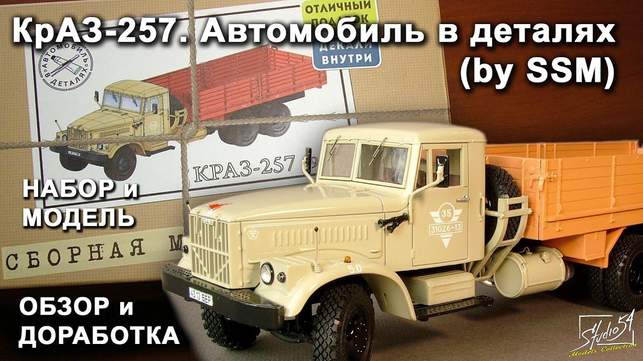 Масштабная модель авто. УАЗ - 469 в масштабе 1:43, А 34. ПО .