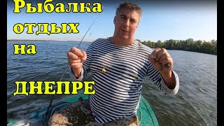 Рыбалка отдых на Днепре. Остров \Дядин\. Запорожье.