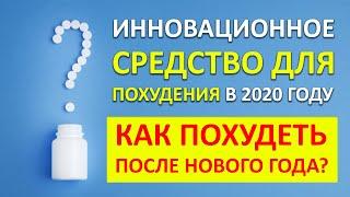 постер к видео Средство для похудения  Как убрать живот и лишний вес Таблетка и препарат для похудения  Отзывы