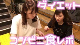 【コンビニ食レポ】ダイエットにピッタリ!コンビニの〇〇が美味しすぎた!