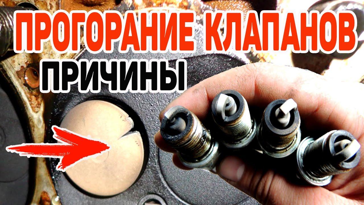 Причины ПРОГОРАНИЯ клапанов двигателя. Признаки когда прогорел клапан