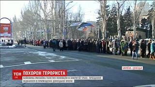 Терориста із позивним  Гіві  поховали в Донецьку в закритій труні