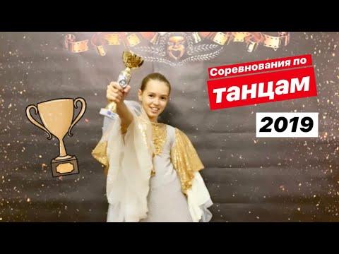 """Международные соревнования по танцам 2019 «Яркое будущее"""""""