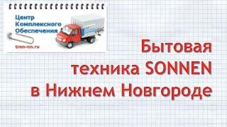 Бытовая техника SONNEN  оптом в Нижнем Новгороде - tron nn ru(, 2015-11-25T11:37:23.000Z)