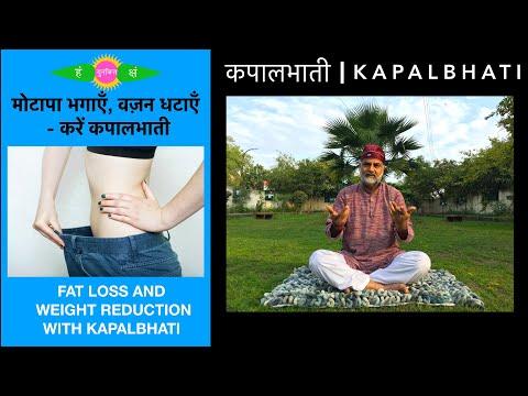 how-to-do-#kapalbhati-for-#fatloss-|-मोटापा-भगाएँ-,-वज़न-धटाएँ--करें-कपालभाती|-#learn