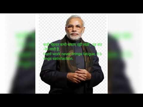 100 Best of Narendra Modi Motivational Quotes 1