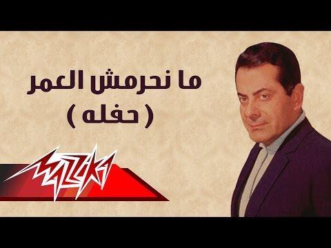Manheremsh El Omr - Farid Al-Atrash مانحرمش العمر حفلة  - فريد الأطرش