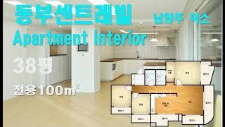 남양주 덕소 동부센트레빌 38평 아파트 인테리어