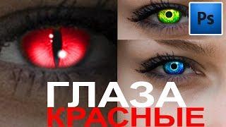 Как убрать красные глаза. Изменение цвета глаз. Глаза кошки. Photosop. Обучение. Уроки