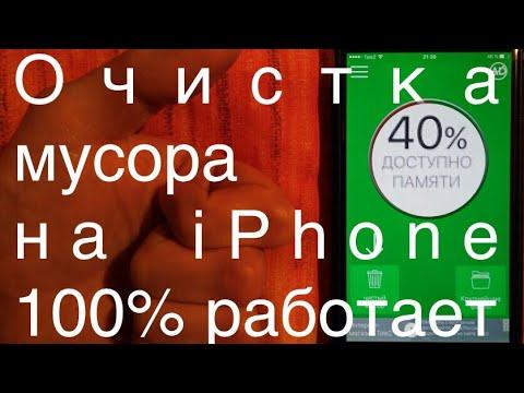 Не хватает памяти на IPhone ОСВОБОДИТЬ ПАМЯТЬ программа для чистки IPhone 100% помогает
