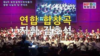 연합 합창곡 / 지휘 …