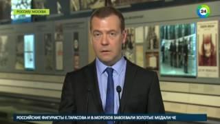 Дмитрий Медведев посетил Центр толерантности в Москве   МИР24