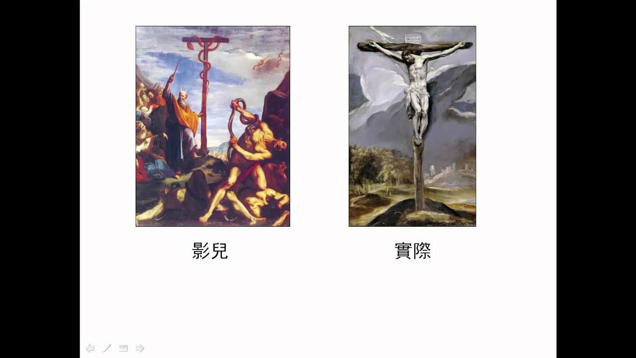 聖經簡報站:約翰福音1章(上) - YouTube
