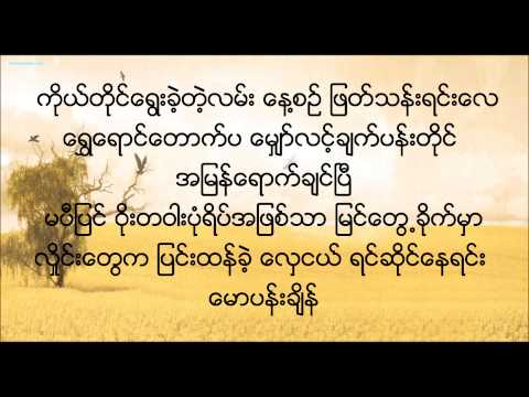 New Myanmar Gospel Song Pan Tine See by San Pi w/ lyrics