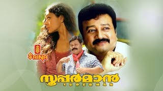 Superman Malayalam Full Movie | Jayaram , Shobana , Siddiq - Rafi Mecartin