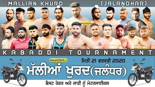 🔴[Live] Mallian Khurd (Jalandhar) Kabaddi Tournament 21 Feb 2020