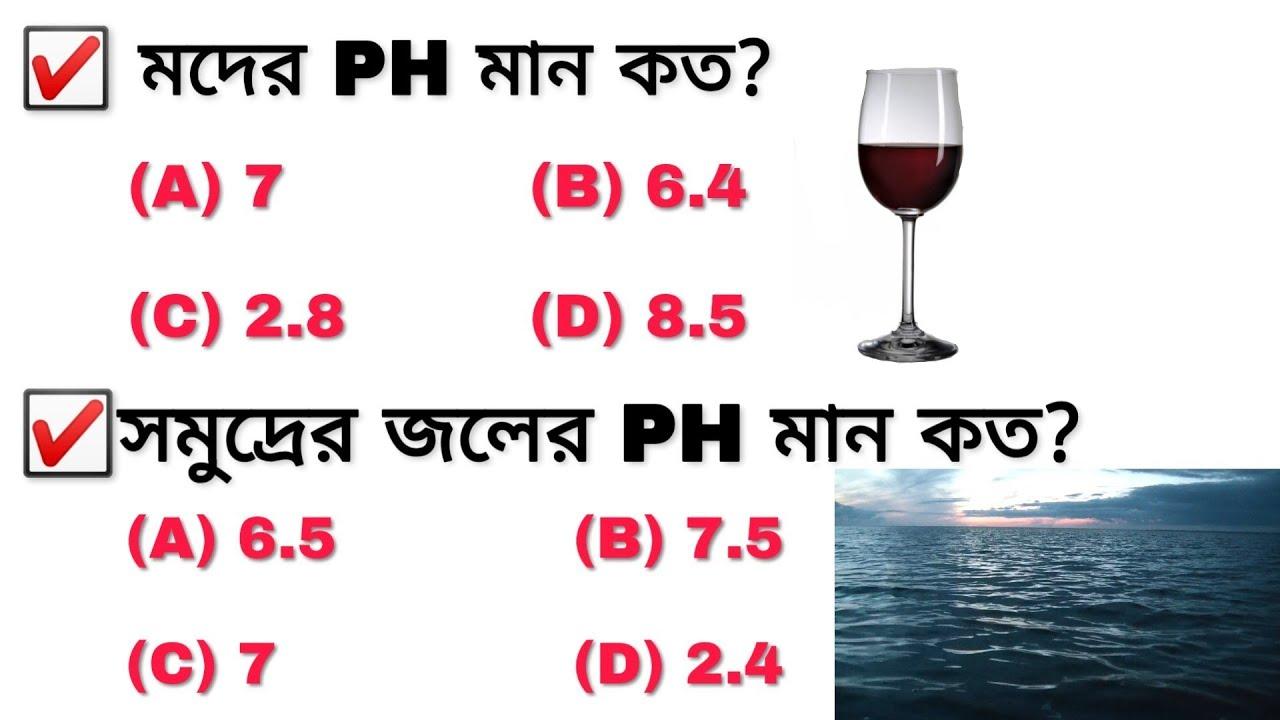 7:00 PM Mock Test-131   Railway Gk in bengali   RRB Group-D, NTPC, WBP, KP, Abgari Main