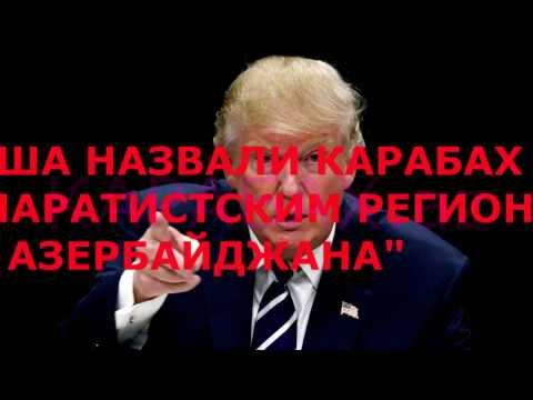 США НАЗВАЛИ КАРАБАХ СЕПАРАТИСТСКИМ РЕГИОНОМ АЗЕРБАЙДЖАНА