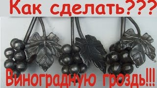 Самодельная виноградная гроздь.Сборка и сварка.(В этом видео показана сборка и сварка самодельной виноградной грозди., 2016-07-02T04:30:01.000Z)