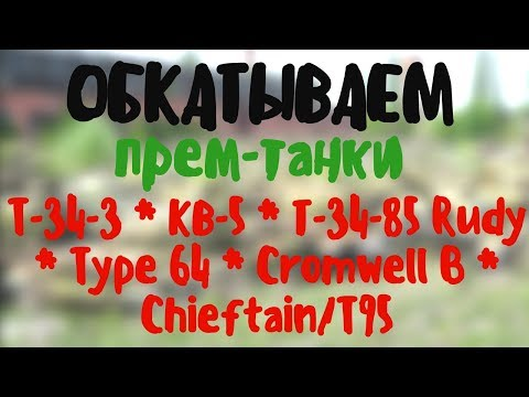 World of Tanks Blitz. Обкатываем прем-танки T-34-3/КВ-5/Т-34-85 Rudy/Type 64/Cromwell B/Chieftain thumbnail