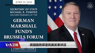 美国国务卿蓬佩奥发表讲话