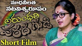 Arundathi Telugu Latest Short Film    Mother's Day Special    Madhavi Latha ,Nanda Kishore