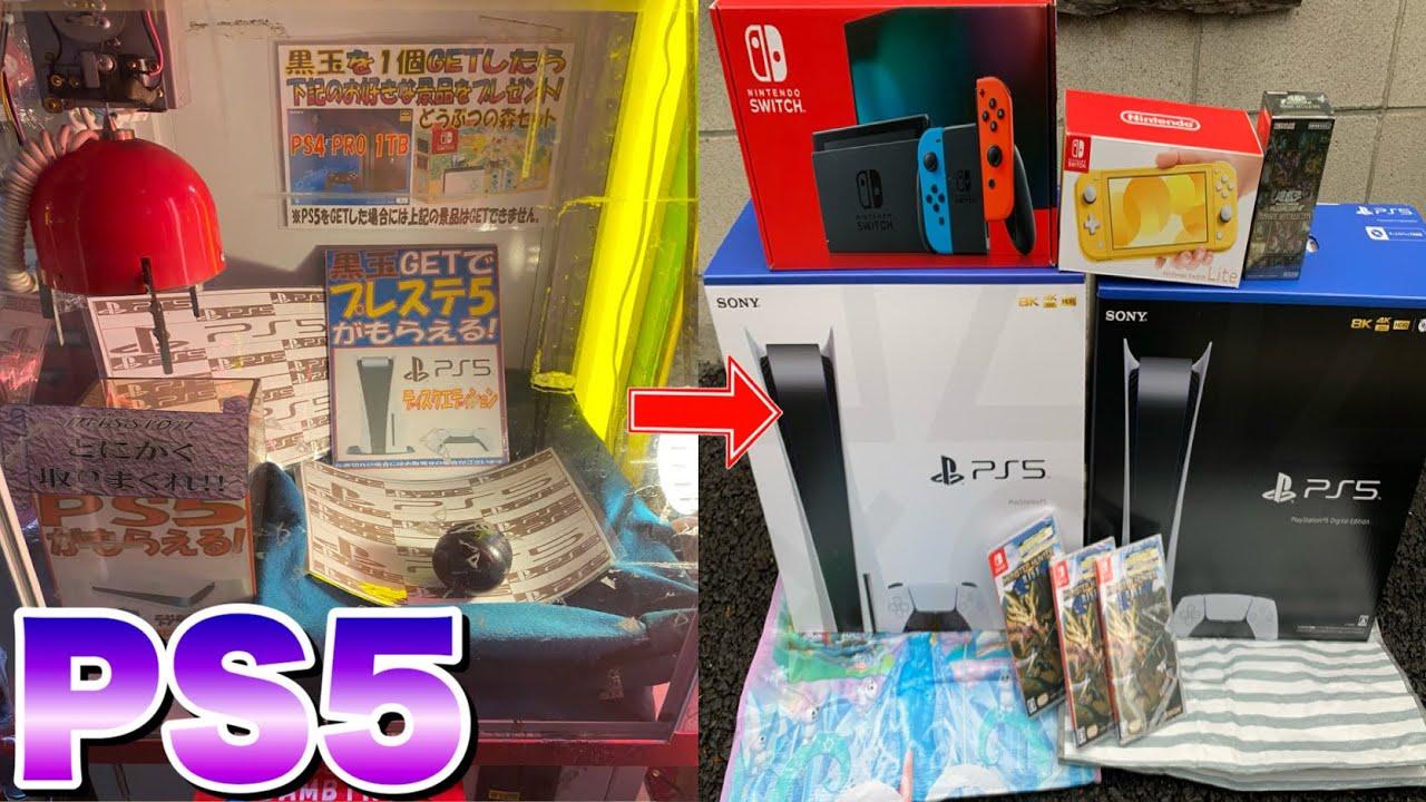 【売れば89000円】豪雨の中、PS5が景品の闇すぎる確率機で獲れるまでやってみた結果wwww