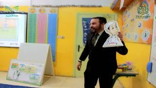 درس نموذجي لطلاب صف أول ابتدائي تقديم ا/ مصطفى ربيع عبد الفتاح