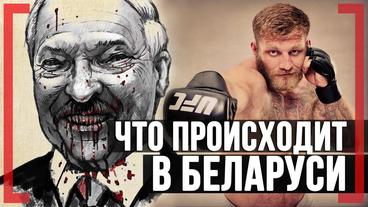 ЧТО ПРОИСХОДИТ в БЕЛАРУСИ - Алексей Кисер об Алексее КУДИНЕ и  противостояниях с ОМОНОМ и Лукашенко