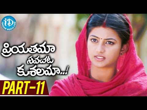 Priyathama Neevachata Kushalama Full Movie Part 11 | Varun Sandesh | Komal Jha | Hasika |Sai Karthik