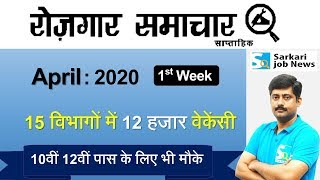 रोजगार समाचार : April 2020 1st Week : Top 15 Govt Jobs - Employment News   Sarkari Job News