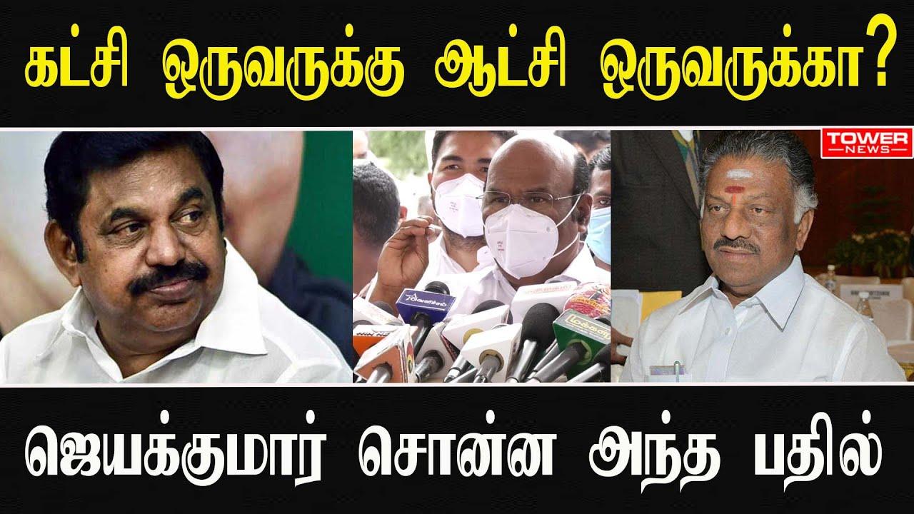 ஜெயக்குமார் சொன்ன அந்த பதில் | Jayakumar Speech About Election | Jayakumar Speech Latest |Tower News