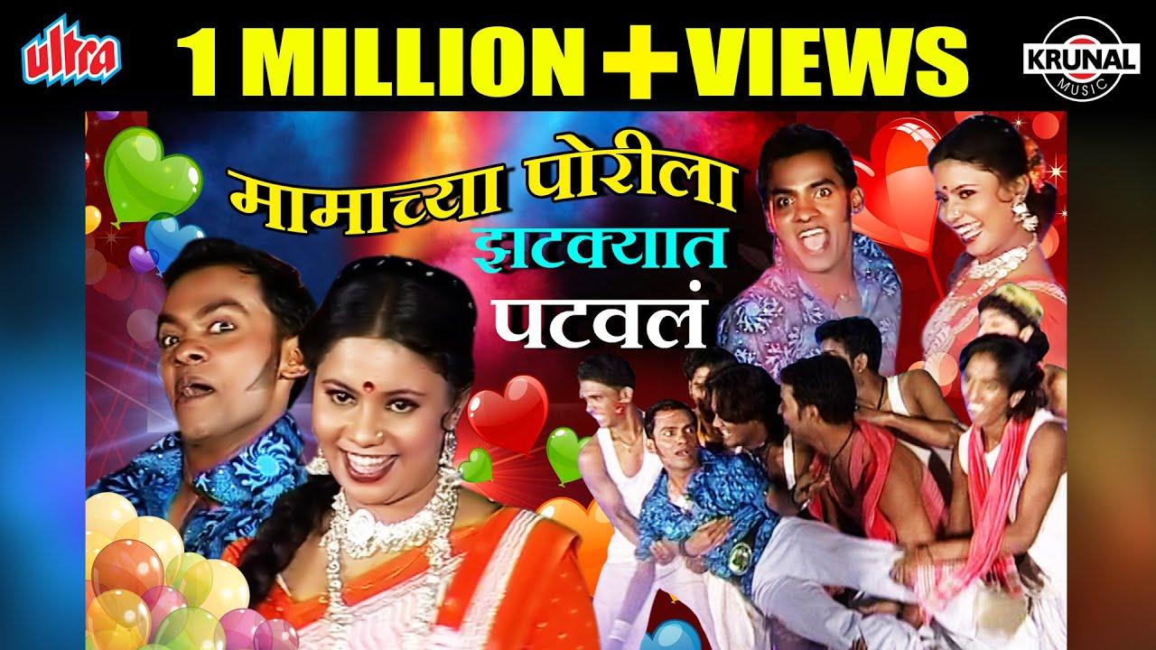 Download मामाच्या पोरीला झटक्यात पटवलं | Mamachya Porila | Marathi Dhamaal Lagnageet Song | Official Video