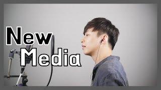 알트 (ALT) - New Media / 자작곡 | 스트레스 날려버려💣