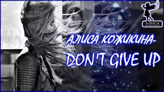 ПРЕМЬЕРА | Алиса Кожикина | Don't give up | Lirik video | Караоке версия