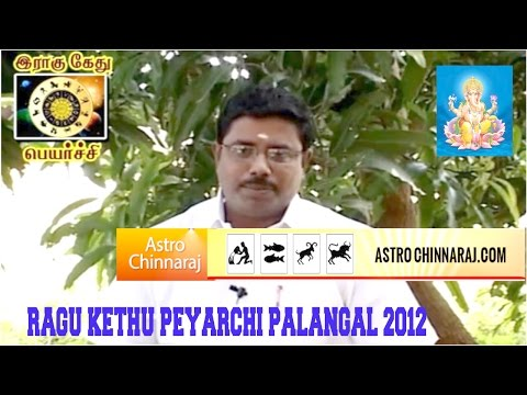 RAGU KETHU PEYARCHI  2012 MAGARAM BY DINDIGUL P.CHINNARAJ ASTROLOGER INDIA