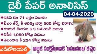 Daily GK News Paper Analysis in Telugu | GK Paper Analysis in Telugu | 04-04-2020 all Paper Analysis